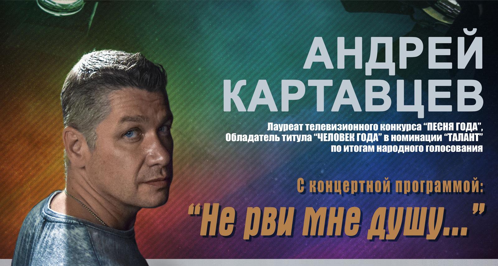 АНДРЕЙ КАРТАВЦЕВ НОВЫЕ ПЕСНИ 2017 СКАЧАТЬ БЕСПЛАТНО